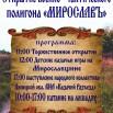 Открытие полигона Мирославъ.jpg